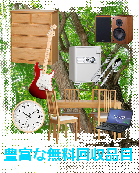 豊富な無料回収品目 タンス・ギター・パソコン・ダイニングセットなど