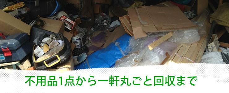 1点から大量の不用品回収