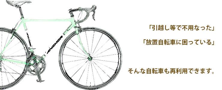 「引越し等で不用なった」「放置自転車に困っている」そんな自転車も再利用できます。