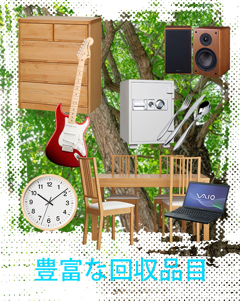 豊富な回収品目 タンス・ギター・パソコン・ダイニングセットなど