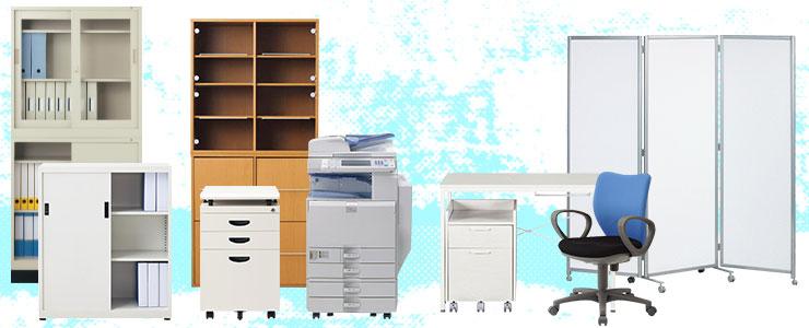 回収 オフィス家具・コピー機