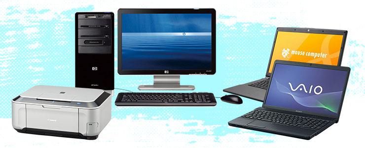 回収 パソコン