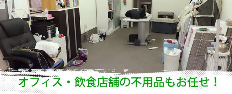 オフィス・飲食店舗の不用品回収