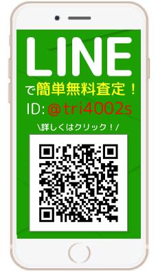 LINEで簡単無料査定!