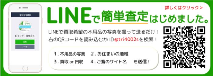 LINEで簡単無料査定はじめました!!